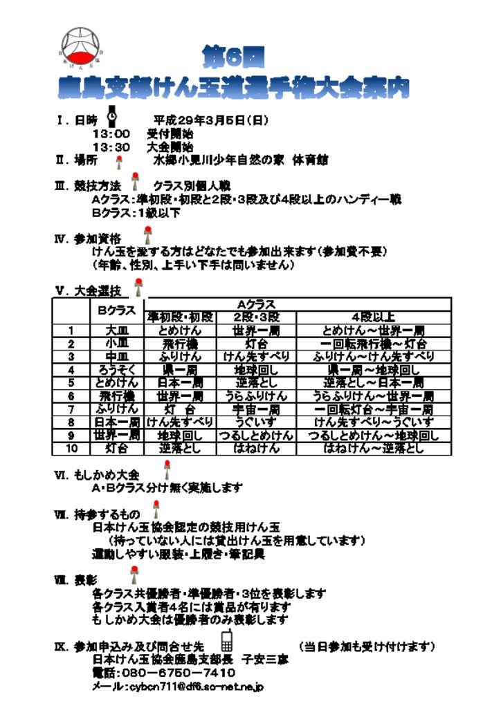 thumbnail of H29けん玉大会案内 A4