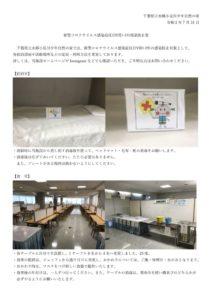 20200731 感染防止対策(施設)のサムネイル