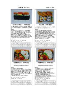 弁当メニュー表のサムネイル