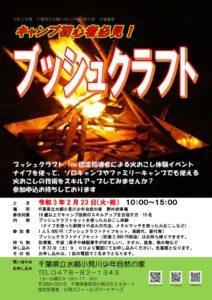 火おこし体験チラシ(3)のサムネイル