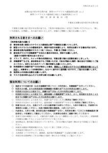 2021.04.01 新型コロナウイルス感染症に対応した施設利用について Ver.3宿泊のサムネイル