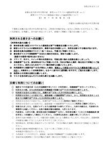 2021.04.01 新型コロナウイルス感染症に対応した施設利用について Ver.3日帰りのサムネイル
