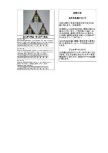 弁当ホームページ用 2021.7月~9月②のサムネイル
